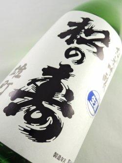 画像2: 純米吟醸 生酒 松の寿(雄町) 720ml