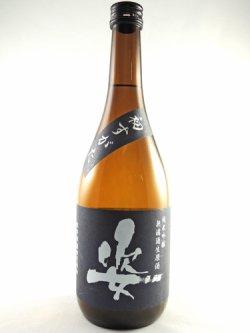 画像1: 純米吟醸 無濾過生原酒 姿(五百万石)720ml