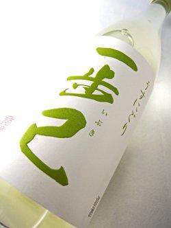 画像2: 純米うすにごり 『一歩己(いぶき)』 東豊国 720ml