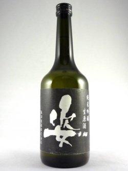 画像1: 純米吟醸 生原酒 姿 Black Impact 720ml
