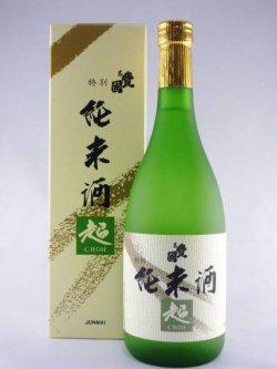 画像1: 特別純米酒 『 超 』 東豊国 720ml 箱付き