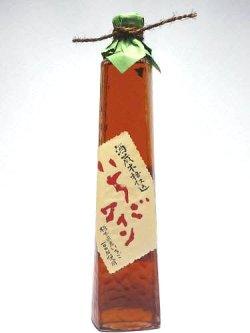 画像1: 東力士 酒蔵本格仕込 いちごワイン ドレス瓶 500ml