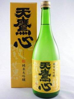 画像1: 純米大吟醸 天鷹心 720ml