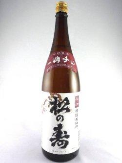 画像1: 松の寿 辛口 1800ml