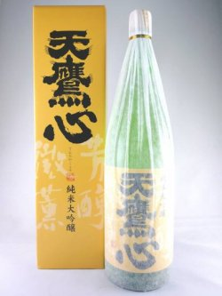 画像1: 純米大吟醸 天鷹心 1800ml