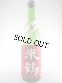 画像1: 特別純米 生酒 しぼりたて 米鶴 720ml