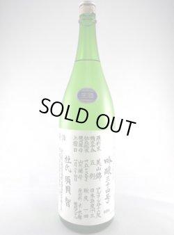 画像1: 吟醸 生酒 吟醸三十四号(米鶴酒造) 1800ml