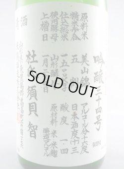 画像2: 吟醸 生酒 吟醸三十四号(米鶴酒造) 1800ml