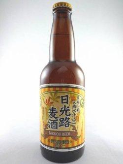 画像1: 日光山系天然水仕込み 日光路麦酒 330ml