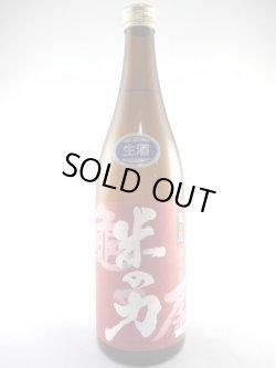 画像1: 純米生原酒 米の力 亀の尾 米鶴酒造 720ml