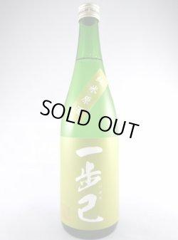 画像1: 純米原酒 火入れ 『一歩己(いぶき)』 東豊国 720ml