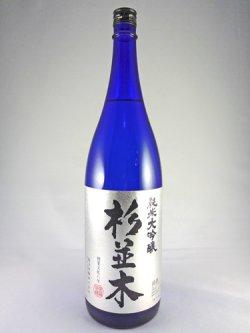 画像1: 純米大吟醸 杉並木 1800ml