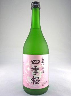 画像1: 純米酒 生もと 四季桜 720ml