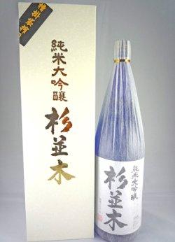画像3: 純米大吟醸 杉並木 1800ml