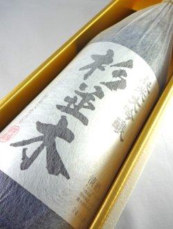 画像2: 純米大吟醸 杉並木 1800ml