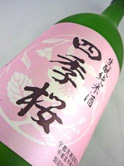 画像2: 純米酒 生もと 四季桜 720ml