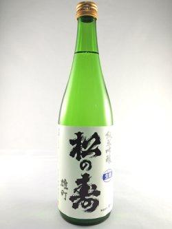 画像1: 純米吟醸 生酒 松の寿(雄町) 720ml