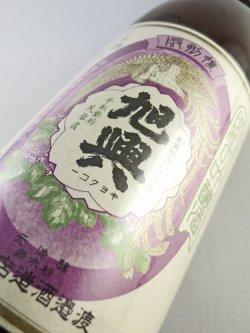 画像2: 吟醸 火入れ 旭興 (昭和の吟醸酒) 720ml