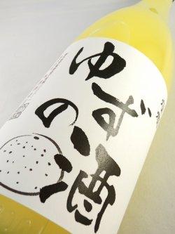 画像2: 外池酒造 平成山 ゆずのお酒 1800ml