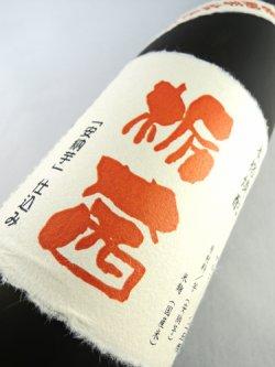 画像2: 芋焼酎 安納芋仕込み とちあかね【白相酒造】 720ml