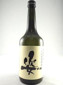 画像1: 純米吟醸 無濾過生原酒 姿(山田錦)中取り 720ml