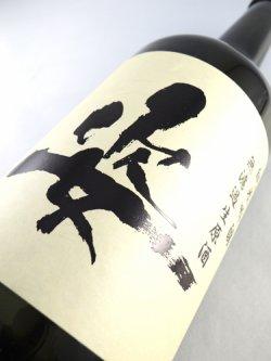 画像2: 純米吟醸 無濾過生原酒 姿(山田錦)中取り 720ml