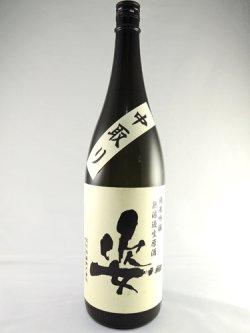 画像1: 純米吟醸 無濾過生原酒 姿(山田錦)中取り 1800ml