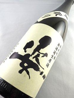 画像2: 純米吟醸 無濾過生原酒 姿(山田錦)中取り 1800ml