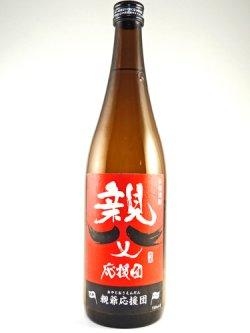 画像1: 芋焼酎 里芋・安納芋仕込み 親父応援団【白相酒造】 720ml