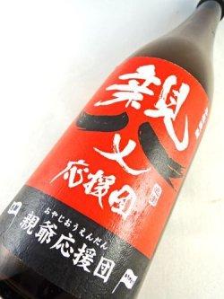 画像2: 芋焼酎 里芋・安納芋仕込み 親父応援団【白相酒造】 720ml