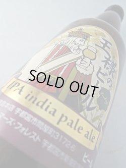 画像2: 王様のビール 自家栽培ホップ仕込み 330ml