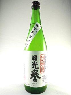 画像1: 純米酒 日光誉 720ml