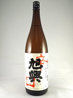 画像1: 特別純米 からくち 火入れ 旭興 1800ml