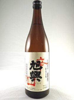 画像1: 特別純米 からくち 火入れ 旭興 720ml