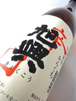 画像2: 特別純米 からくち 火入れ 旭興 720ml