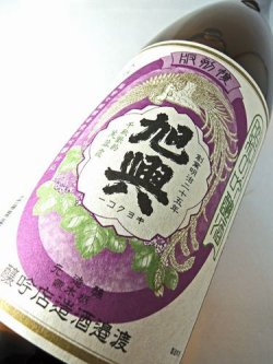 画像2: 吟醸 火入れ 旭興 (昭和の吟醸酒) 1800ml