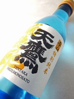 画像2: 特別純米酒 天鷹 瑞穂の郷 180ml