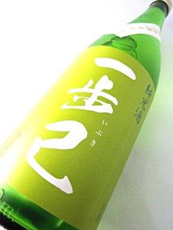 画像2: 純米無濾過生原酒 『一歩己(いぶき)』 東豊国 720ml