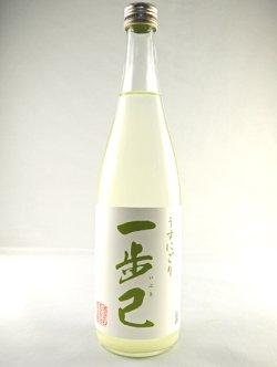 画像1: 純米うすにごり 『一歩己(いぶき)』 東豊国 720ml