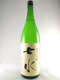 画像1: 純米大吟醸 火入れ 七水(虎屋本店)1800ml