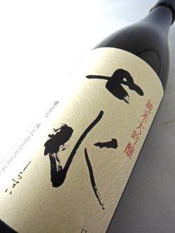 画像2: 純米大吟醸 火入れ 七水(虎屋本店)720ml
