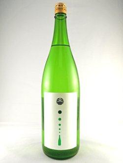 画像1: 純米吟醸 無濾過生原酒 松の寿(五百万石) 1800ml
