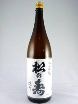画像1: 純米吟醸 火入れ 松の寿 (雄町) 1800ml