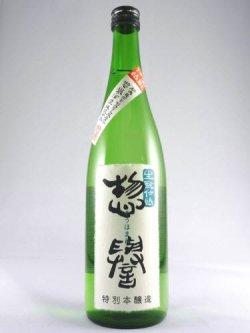 画像1: 特別本醸造 生酛仕込 惣誉 720ml