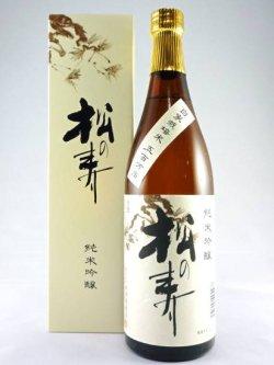 画像1: 純米吟醸 松の寿(自家栽培米 五百万石)火入 720ml