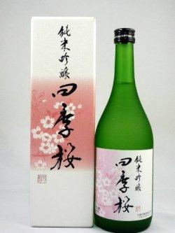 画像1: 純米吟醸 四季桜 720ml