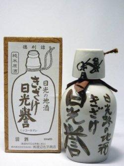 画像1: 純米原酒 きざけ 日光誉 とっくり 300ml