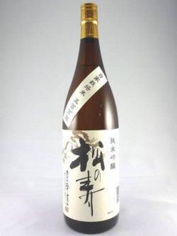 画像1: 純米吟醸 火入れ 松の寿(自家栽培米 五百万石) 1800ml