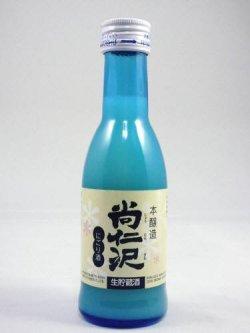 画像1: 本醸造 にごり酒 尚仁沢 180ml