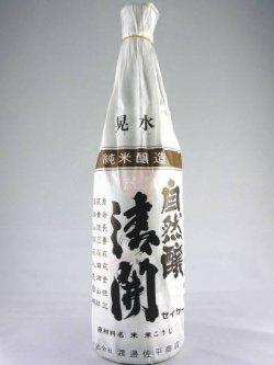 画像1: 純米酒 自然醸清開 晃水 1800ml